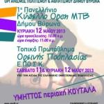 1o-panellinio-open-MTB